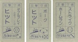 Dos classiques de Menko. On voit les symboles de baseball, le janken, le numéro et une face de dé.