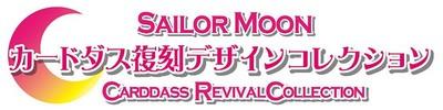 Logo Carddass Revival Sailor Moon