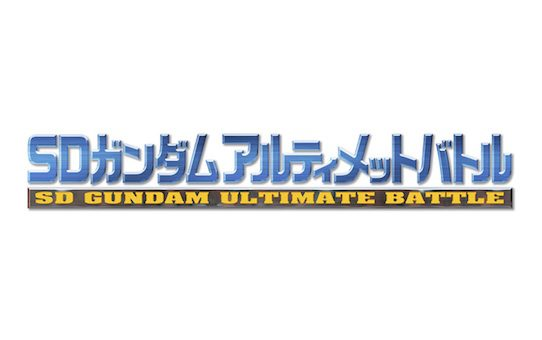 SD Gundam Ultimate Battle Complete Box vol. 1