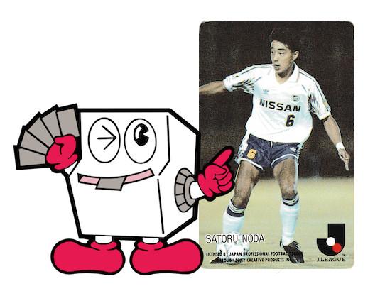 La carte de la semaine #4 : Satoru Noda