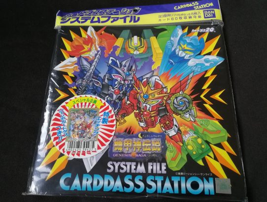 Carddass Station SD Gundam