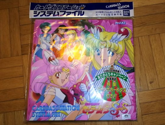 Carddass Station Sailor Moon