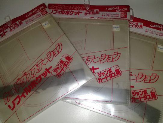 Réception : trois packs de feuillets de Jumbo Carddass Station