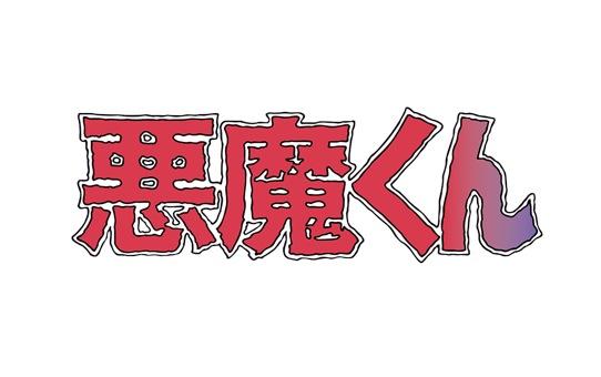 Carddass Akuma-kun